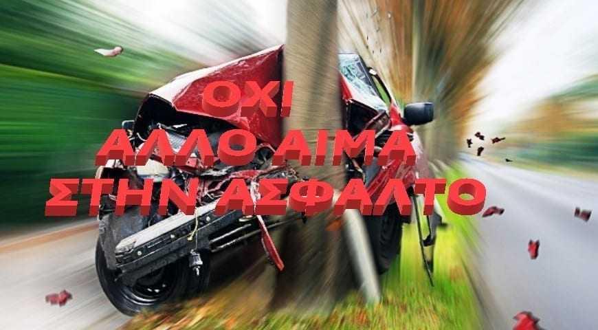 Ρέει το αίμα στην άσφαλτο, οι οδηγοί της Περιφέρειας δεν βάζουν μυαλό