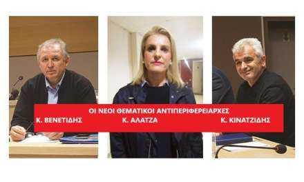 Οι νέοι θεματικοί αντιπεριφρειάρχες. Κυριακή Αλατζά, Κωνσταντίνος Κινατζίδης και Κ. Βενετίδης