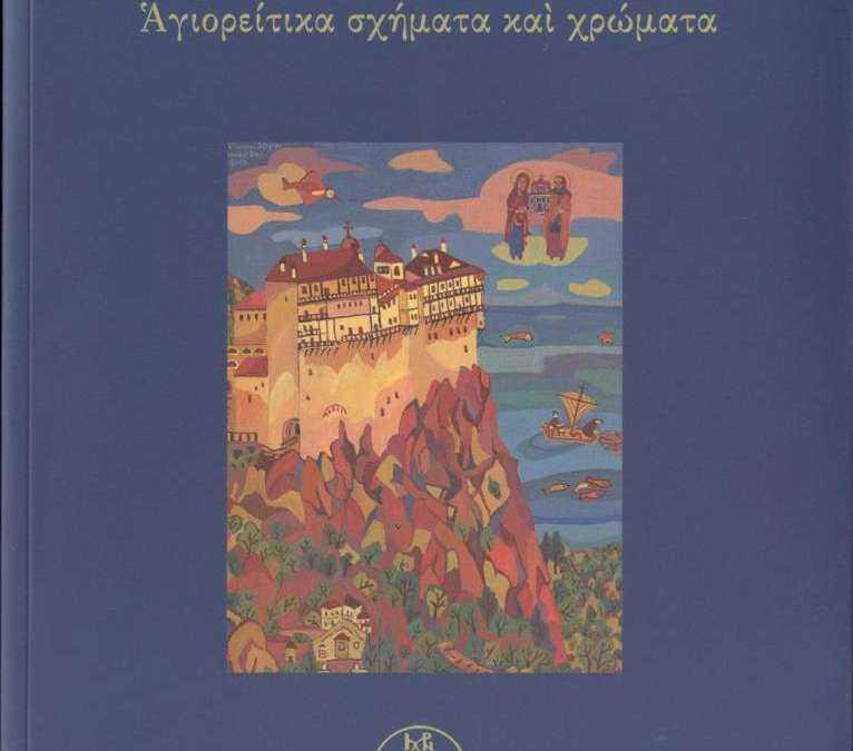 «Αγιορείτικα σχήματα και χρώματα» τουΓιάννη Μενεσίδη