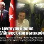 Γιατί ο Ερντογάν άφησε τους Έλληνες στρατιωτικούς