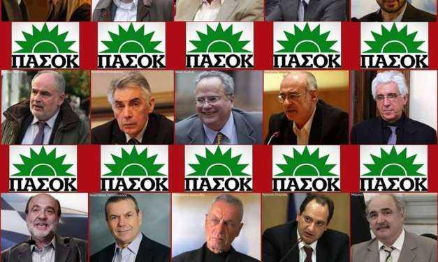 ΣΥΡΙΖΑ: Το ΠΑΣΟΚ είναι δω ενωμένο δυνατό