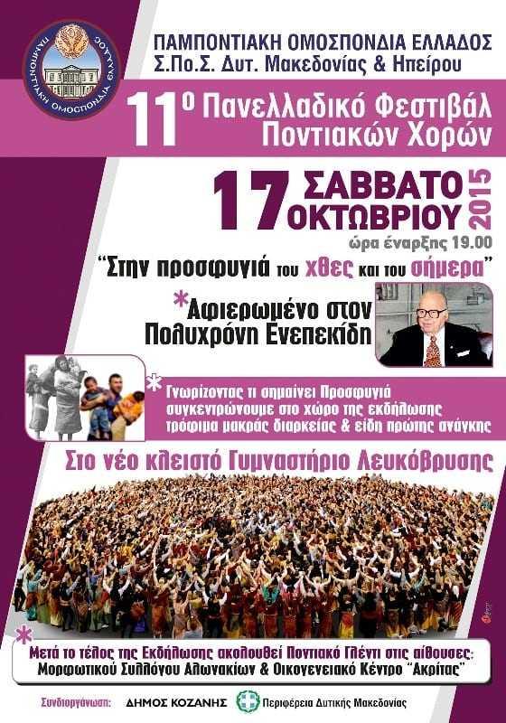 ΠΡΟΣΚΛΗΣΗ Παμποντιακής Ομοσπονδιας Ελλάδος