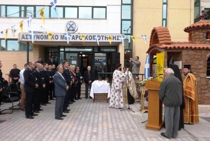 Εορτασμός της «Ημέρας της Αστυνομίας».