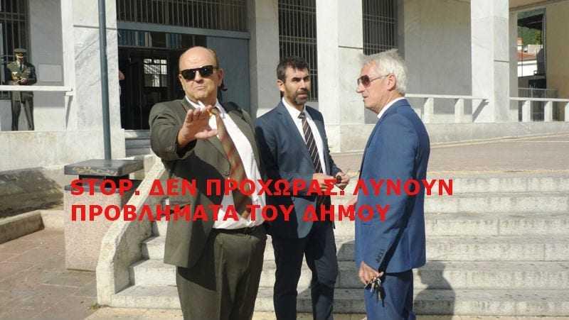 Καθήκοντα τροχονόμου ο κ. Ι. Καμαρίδης;