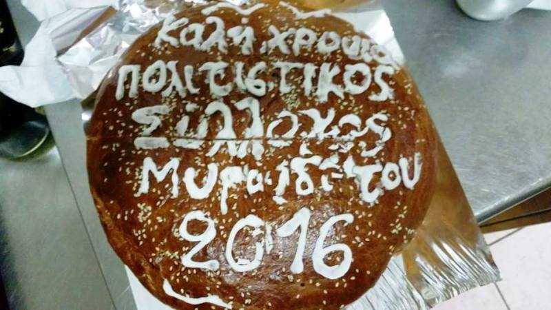 Ο Πολιτιστικός Σύλλογος Μυρωδάτου έκοψε την πίτα του