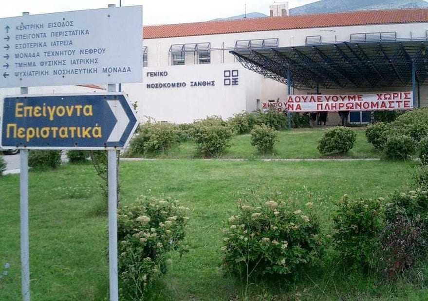 Άμεσα μέτρα για τη στελέχωση και τον εξοπλισμό του Γενικού Νοσοκομείου Ξάνθης