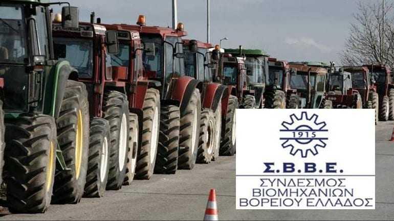 ΣΒΒΕ: Σε κίνδυνο βιομηχανίες από τα μπλόκα των αγροτών