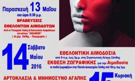 Υπουργείο Υγείας, Δήμος Ξάνθης και Αιμοδότες βραβεύουν τους εθελοντές