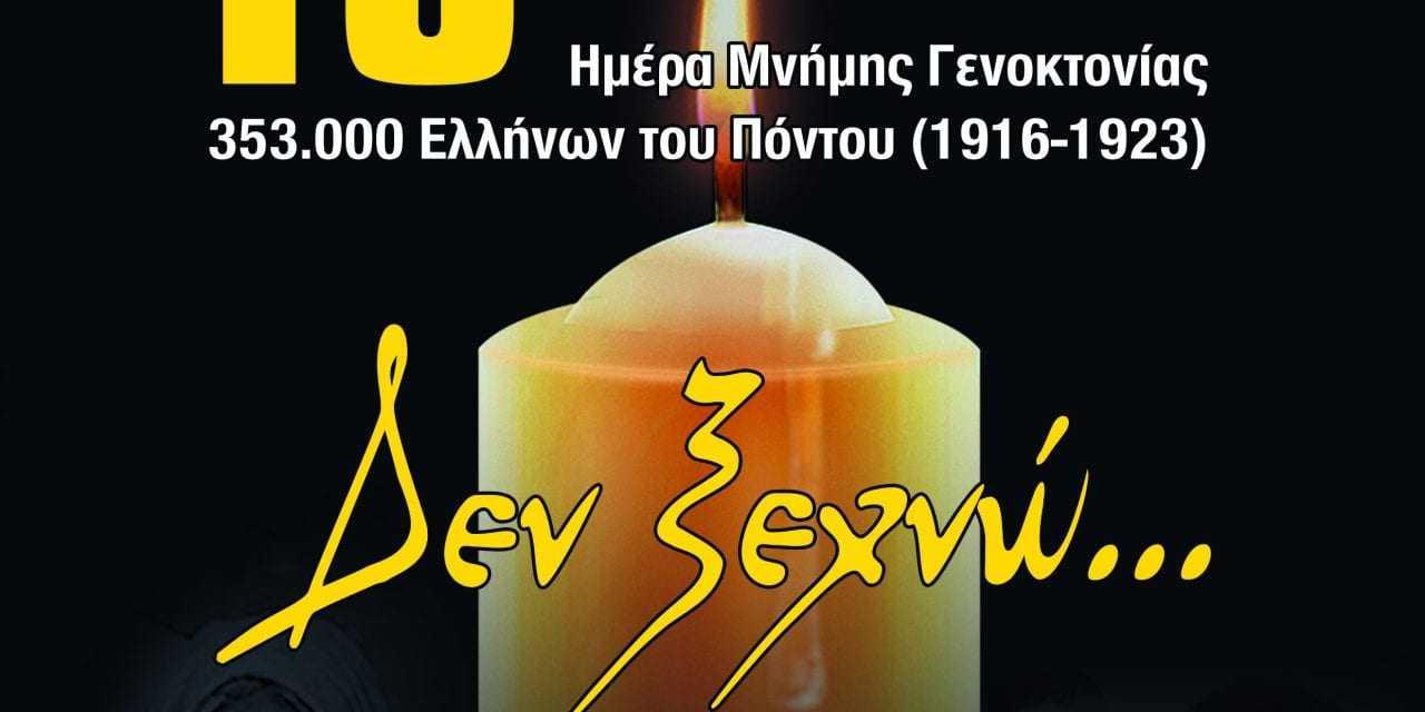 19 Μαΐου. Ημέρα μνήμης της Γενοκτονίας των Ελλήνων του Πόντου ...