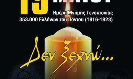 19 Μαΐου. Ημέρα μνήμης της Γενοκτονίας των Ελλήνων του Πόντου