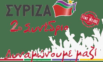 2ο Συνέδριο του ΣΥΡΙΖΑ