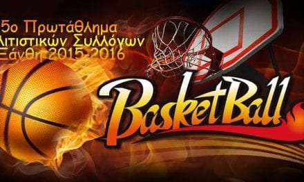 «6ο Πρωτάθλημα Καλαθοσφαίρισης Πολιτιστικών Συλλόγων Ξάνθης»