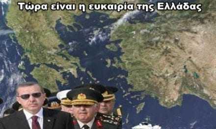 Παραλήρημα  Ερντογάν. Τώρα είναι η ευκαιρία για την Ελλάδα;