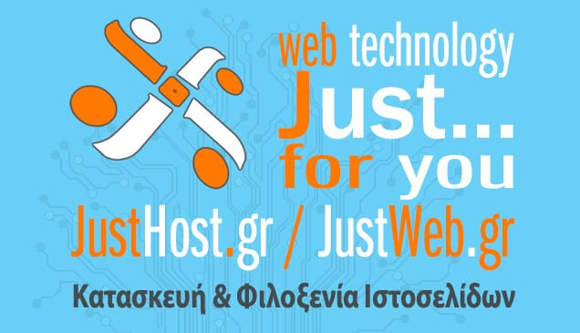JustHost.gr – JustWeb.gr Κατασκευή & Φιλοξενία Ιστοσελίδων