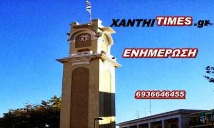 Με μια ματιά στα πρωτοσέλιδα της XanthiTimes.gr