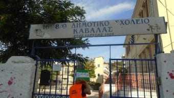 Ο Δήμος Καβάλας μοίρασε χυμούς στα σχολεία