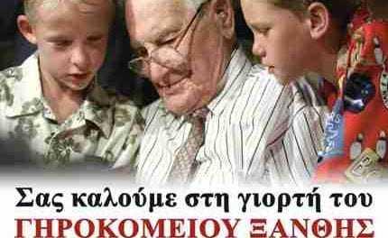 Το Γηροκομείο καλεί τον λαό της Ξάνθης στην γιορτή του
