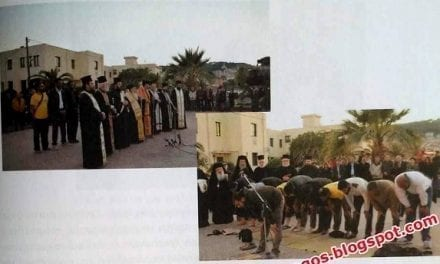 ΕΠΙΣΤΟΛΗ ΕΚΠΑΙΔΕΥΤΙΚΟΥ: Δασκάλα, έβαλε τους μαθητές να προσευχηθούν σαν μουσουλμάνοι.