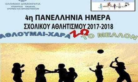 Πανελλήνια ημέρα σχολικού αθλητισμού στην Ξάνθη