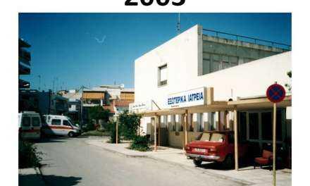 «Με Δικαστική Εντολή παραδόθηκε το παλιό Γενικό Περιφερειακό Νοσοκομείο Αλεξ/λης: Το Χρονικό, τα Ερωτήματα και τα Καθήκοντα »