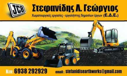 Στεφανίδης Λ. Γεώργιος Χωματουργικές Εργασίες – Εργολήπτης Δημοσίων Έργων ΕΔΕ