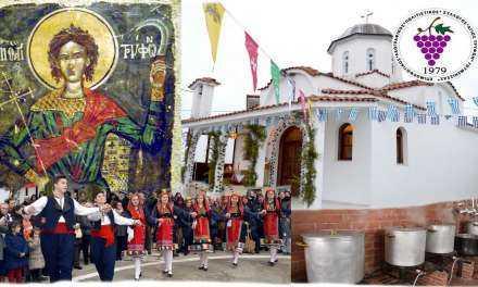 Ιερά Πανήγυρις Αγίου Τρύφωνα, κουρμπάνι Γουμένισσας Κιλκίς το πρόγραμμα