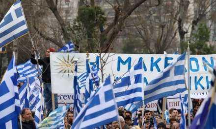 ΤΟ συλλαλητήριο της 4ης Φεβρουαρίου είναι χρέος όλων τωνΕλλήνων