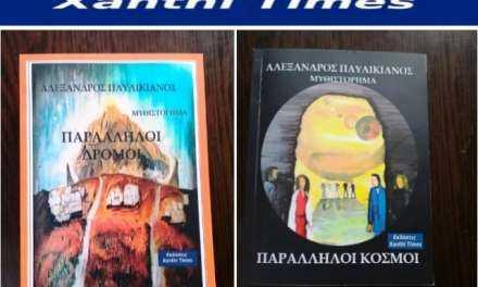 Οι εκδόσεις xanthtimes στα βιβλιοπωλεία της Ξάνθης