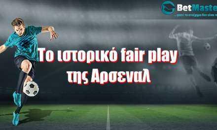 Το ιστορικό fair play της Αρσεναλ