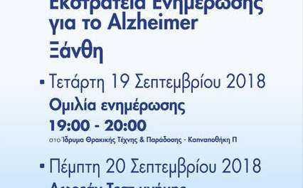 """""""ΑΠΟΣΤΟΛΗ"""" Δωρεάν τεστ για το αλτσχάιμερ"""