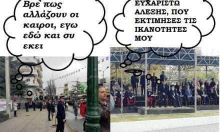 ΦΩΤΟ-ΠΑΡΑ-ΠΟΛΙΤΙΚΑ