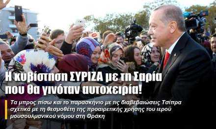 Η κυβίστηση ΣΥΡΙΖΑ με τη Σαρία που θα γινόταν αυτοχειρία!