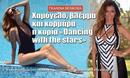 Χαμόγελο, βλέμμα και κορμάρα η κυρία «Dancing with the stars»
