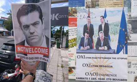 «Ανεπιθύμητος ο Τσίπρας στη Δράμα» – Γέμισε με αφίσες η πόλη