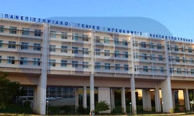 Μία ακόμη πρωτιά για το νοσοκομείο της Αλεξανδρούπολης