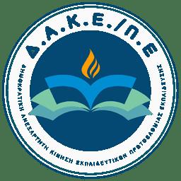 Η ΔΑΚΕ/ΠΕ πρώτη δύναμη στους εκπαιδευτικούς της Ξάνθης
