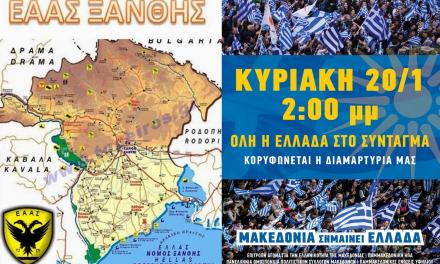 ΨΗΦΙΣΜΑ  16 ΣΥΛΛΟΓΩΝ Ν. ΞΑΝΘΗΣ  Για τη Μακεδονία