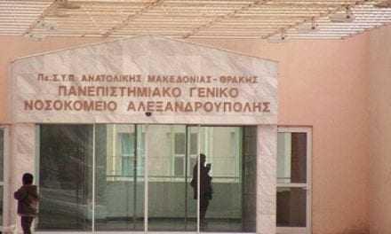 Νέα Τηλεφωνική Υπηρεσία Ραντεβού στο ΠΓΝ Αλεξανδρούπολης