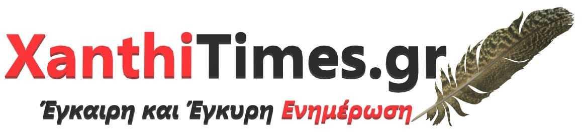 Xanthitimes.gr - Νέα και Ειδήσεις από την Ξάνθη