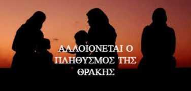 Ακόμη 804 παράνομοι μετανάστες στην Θράκη. Αλλοιώνεται ο πληθυσμός της Θράκης