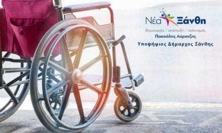 Ανθρωποκεντρική αντίληψη – άτομα με αναπηρία