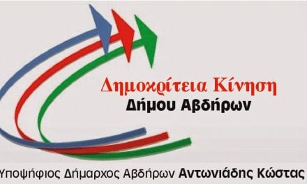 Ο υποψήφιος δήμαρχος Κ. Αντωνιάδης θα παρουσιάσει τους υποψηφίους της παράταξης του στα Άβδηρα
