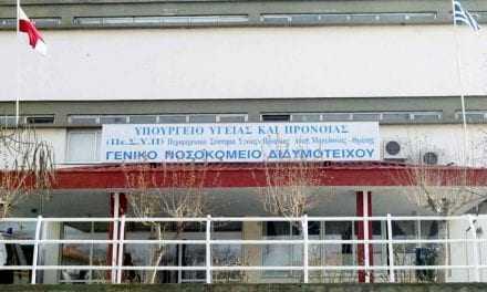 Προγράμματα ψυχιατρικής περίθαλψης στο νοσοκομείο Αλεξανδρούπολης και αιτήσεις για 1 πρόσληψη στο νοσοκομείο του Διδυμοτείχου