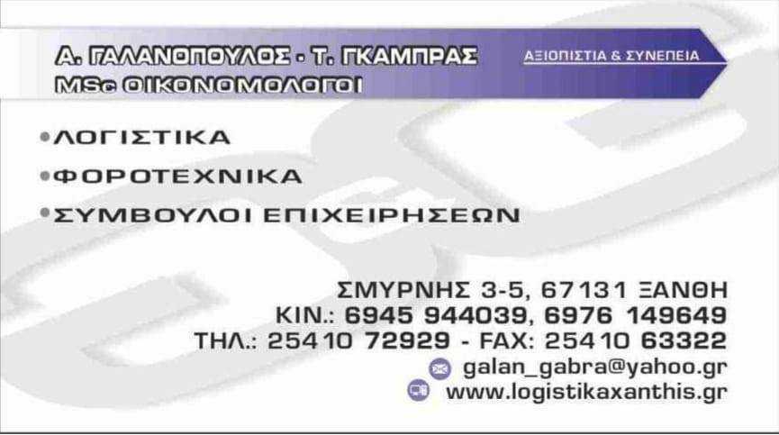 Α.Γαλανόπουλος – Τ.Γκάμπρας Λογιστικά – Φοροτεχνικά – Σύμβουλοι επιχειρήσεων