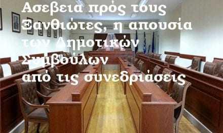 Έκκληση Επιμελητηρίου Ξάνθης προς τους Δημοτικούς Συμβούλους να είναι εντάξει απέναντι στους Ξανθιώτες που τους ψήφισαν