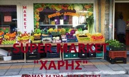 """Το super market """"ΧΑΡΗΣ"""" εύχεται για το Κουρμπάν Μπαιράμ"""