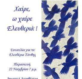 «Χαίρε, ω χαίρε, Ελευθεριά!», 100 χρόνια από την απελευθέρωση της Ξάνθης