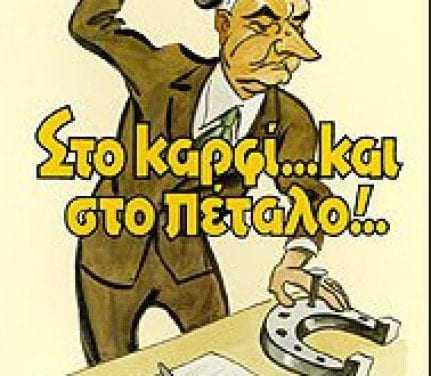 ΠΑΡΑΠΟΛΙΤΙΚΑ- ΜΙΑ ΣΤΟ ΚΑΡΦΙ ΚΑΙ ΜΙΑ ΣΤΟ ΠΕΤΑΛΟ