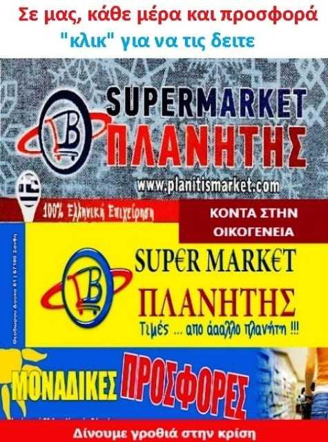 Super Market ΠΛΑΝΗΤΗΣ: Ποιότητα και τιμές από ……. άααλλο πλανήτη. Δείτε τις προσφορές μας