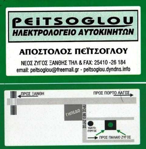Πεϊτσόγλου Απόστολος. Ηλεκτρολόγος Αυτοκινήτων-Νέος Ζυγός Ξάνθης
